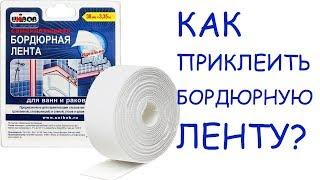 видео Купить ленту бордюрную 1,2 мм (размер рулона 0,2х30 м) в интернет магазине 5m1