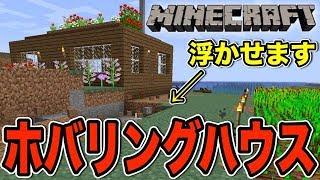 #11【マイクラ】謎の巨大建造物の建築開始!空中ホバリングブースとは?!【むらクラseason2】