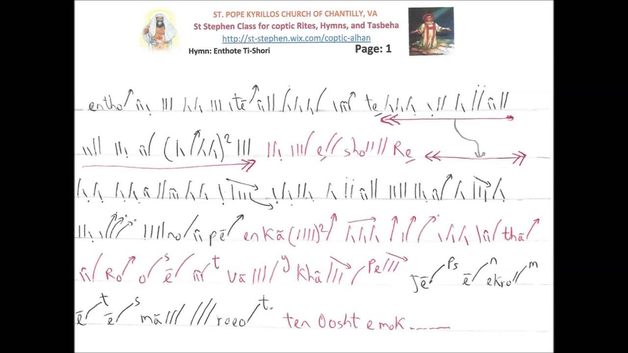 Teaching Lesson: Enthote Ti-Shori تعليمي انثوتي تي شوري لايام الصيام الكبير و صوم يونان