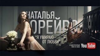 "Natalia Oreiro . Audio Oficial ""Я умираю от любви"" (Me muero de amor - Version Rusa 2014)"