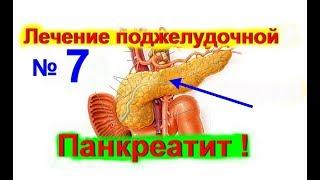 Как лечить поджелудочную железу-народные средства для поджелудочной ! Лечение панкреатита- № 7