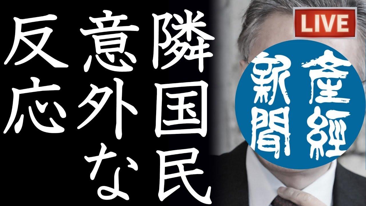 産経新聞の世論調査委託先に対するK国民の反応が予想外