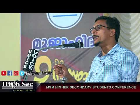 MSM Higher Secondary Students Conference | Palakkad District | Naseer Swalahi