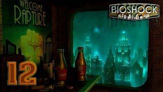 Bioshock: Remastered [4K 60FPS] прохождение на геймпаде часть 12 Распыление препарата Лазаря