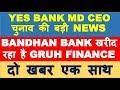Yes Bank MD CEO latest news & Bandhan Bank Buys Gruh finance | latest stock market news 2019