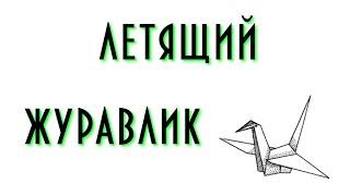 Как сделать из бумаги летящий журавлик. Мастер класс. Оригами, видео урок со схемой