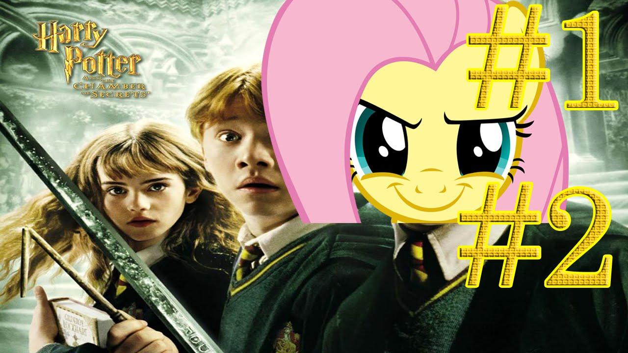 Гарри Поттер и Тайная Комната: Часть 1 и Часть 2 - YouTube