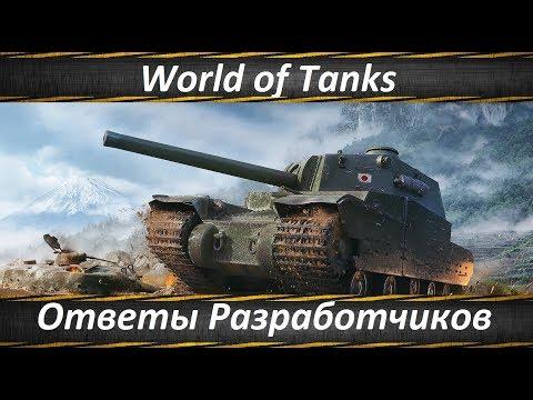World of Tanks Ответы Разработчиков Про Новый Баланс
