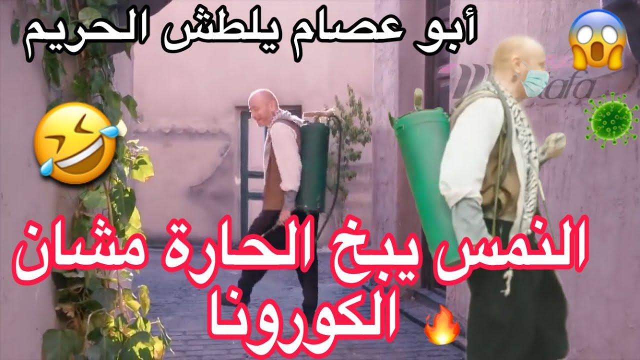 باب الحارة أبو عصام يلطش الحريم والنمس يبخ الحارة مشان الكورونا😂🤣🔥