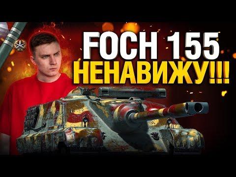 Как же я его ненавижу! 91% отметки - AMX 50 Foch 155