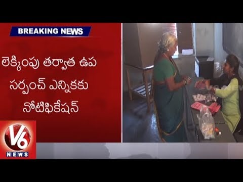 Counting Begins For 1st Phase Of Panchayat Elections In Telangana State | V6 News