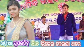 Odia new album song bhijei dei ja thhare || odia song ||odia stage programe