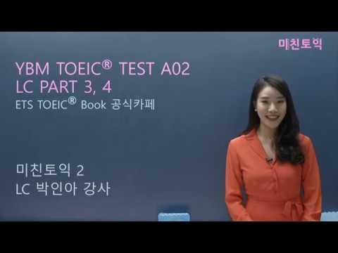YBM TOEIC TEST 토익 모의고사 FORM A02 핵심문제풀이 Part 3,4(미친토익 2 박인아쌤)