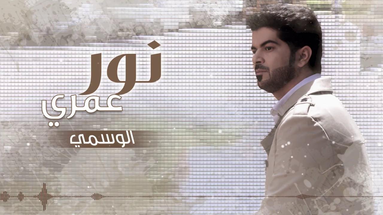 نور عمري الوسمي
