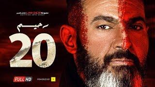مسلسل رحيم الحلقة 20 العشرون - بطولة ياسر جلال ونور   Rahim series - Episode 20