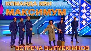 Команда КВН Максимум на встрече выпускников в Сочи