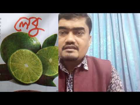 লেবুর পুষ্টি ও ভেষজ গুণ(nutritional and herbal medicine action of lemon).