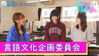 【言語文化企画委員会】静大祭 in 静岡 2016 - 静岡大学