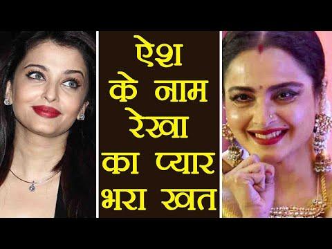Aishwarya Rai Bachchan gets EMOTIONAL message from Rekha   FilmiBeat