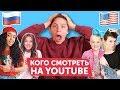 ИЩЕМ ДВОЙНИКОВ наших блогеров: Бинет Сенн, Катя Адушкина, Nastya Swan