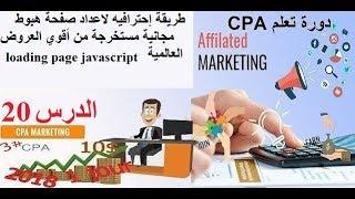 الدرس(20) دورة cpa باحترافيه اعداد صفحة هبوط مجانية مستخرجة من أقوي العروض loading page javascript