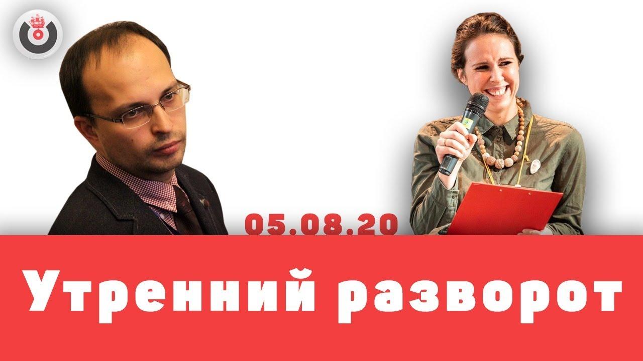 Утренний разворот / Валерий Нечай и Александра Петровская // 05.08.20
