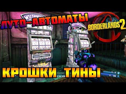 играть автоматы бесплатно в казино