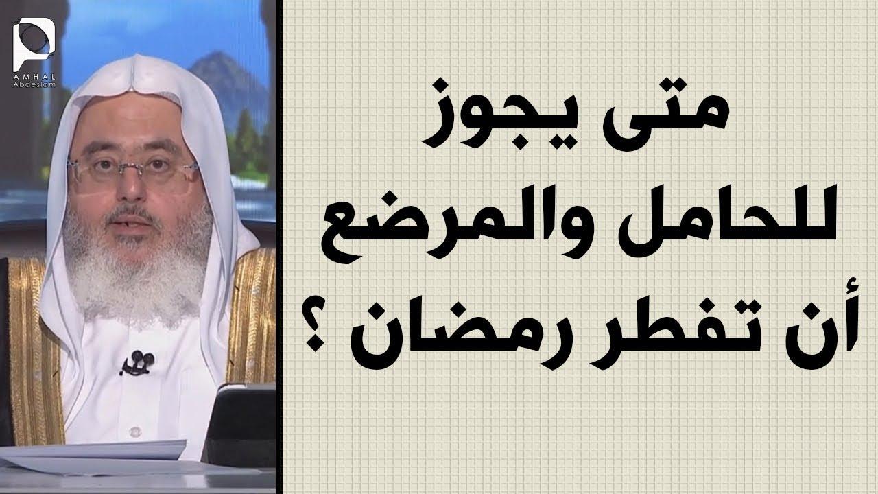 متى يجوز للحامل والمرضع أن تفطر رمضان للشيخ محمد المنجد Youtube