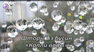 видео Как сделать шторы и занавески из бисера своими руками: инструкция