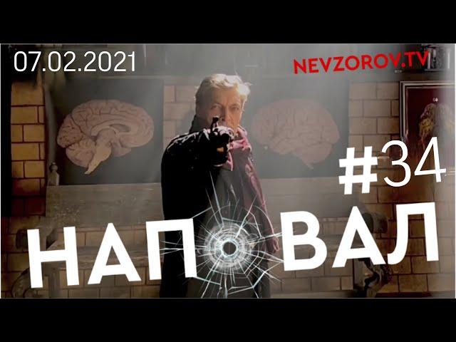 Навальный - у него получилось. Доносы, обыски, пытки, ГУЛАГ, Зоя - лицо режима и прозрение.