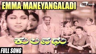 Download Hindi Video Songs - Kulavadhu – ಕುಲವಧು | Emma Maneyangaladi | FEAT. Dr Rajkumar, Balakrishna, Narasimharaju