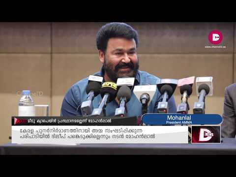 Actor Dileep will not attend the Abu Dhabi concert | Mohanlal | D NEWS | Channel'D