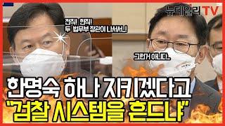 """[국회톡] """"전·현직 두 장관이 연속해서 수사…"""