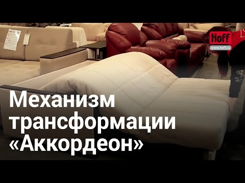 Механизм трансформации «Аккордеон»