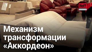 видео ДИВАНЫ АККОРДЕОН