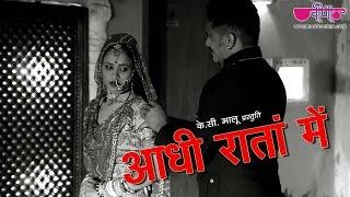 2018 Fagan का धमाकेदार गीत | New Fagan Song 2018 | Aadhi Ratan Mein Full HD | Marwadi Holi Songs