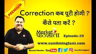 When Will Correction End ? | Psychological Signals We Must Track | Ep-29 | Sunil Minglani