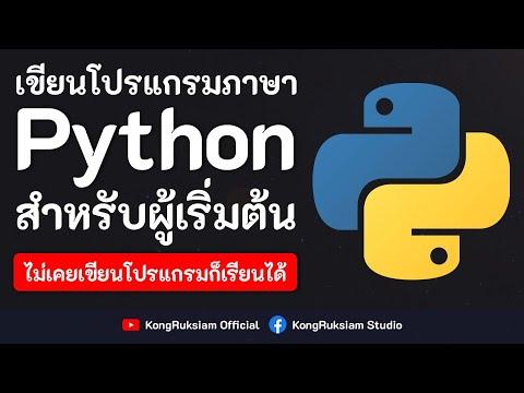 สอน Python เบื้องต้น [2020] EP0 - ดาวน์โหลดและติดตั้ง Python