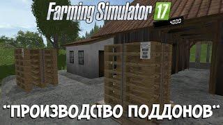 Farming Simulator 17. Обзор мода: Производство поддонов. (Ссылка в описании)