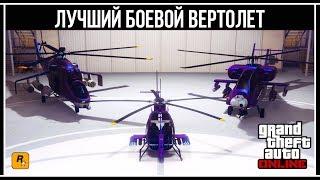 GTA Online: Лучший боевой вертолет - Buzzard Savage Hunter