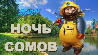 Російська Рибалка 4 ⏪ НІЧ СОМІВ ⏩ STARIJ (РР4,RF4) ФАРМ СПІЛКУВАННЯ РОЗІГРАШІ