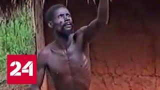 Малави открыла охоту на вурдалаков - Россия 24
