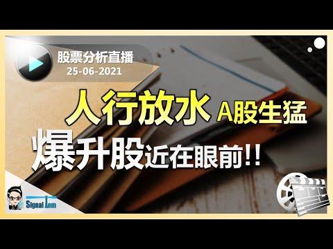 港股直播 25-06-2021 | 人行放水 A股生猛 |  講者: Tom Lee  Ray Ng