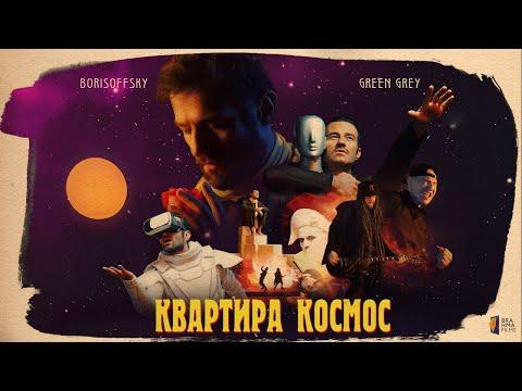 Смотреть клип Borisoffsky Ft. Green Grey - Квартира Космос.