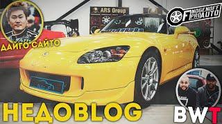 ROYAL AUTO SHOW.Беседа с BWT и классная Honda S2000. [НЕДОBLOG #2]