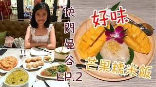 Travel Vlog|快閃曼谷 🇹🇭 EP. 2|Siam Paragon/芒果糯米飯/Big C/泰國手信/Hello Kitty/泰國市集|Coral Suen
