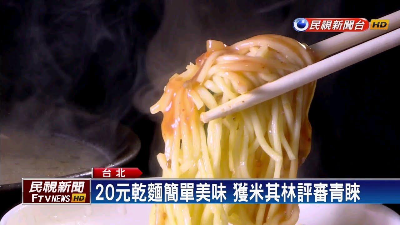 米其林出爐! 「賣麵炎仔」20元乾麵獲推薦-民視新聞 - YouTube