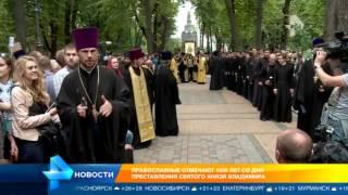 Православные отмечают 1000 лет со дня представления святого князя Владимира(, 2015-07-28T07:21:18.000Z)