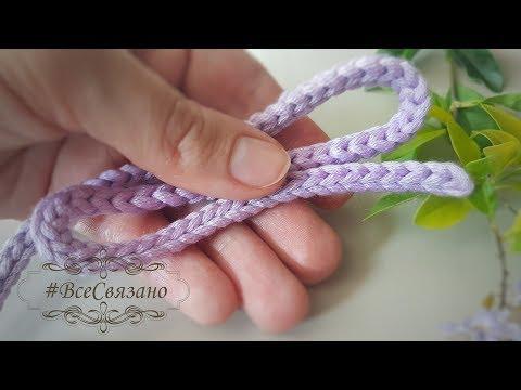 ЭЛАСТИЧНЫЙ красивый ШНУРОК крючком для шапок, пинеток... Быстрый и необычный способ вязания шнурка:)