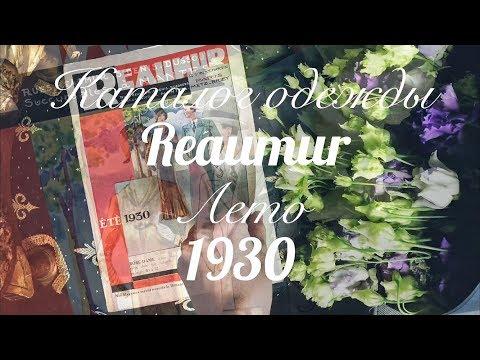 Каталог модной одежды Reaumur. Лето 1930. Видеообзор
